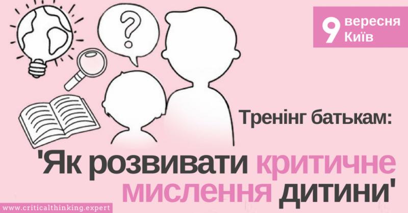 9-veres-kyyiv-trening-batkam-8220-yak-rozvyvaty-krytychne-myslennya-dytyny-8221
