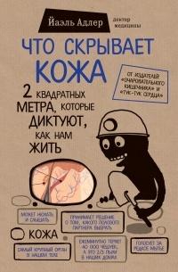 Chto_skryvaet_kozha