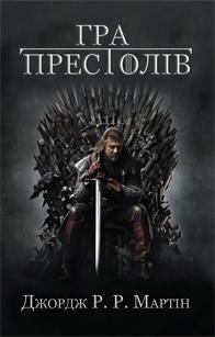 Гра_Престолів