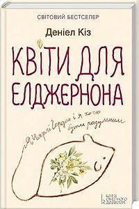 Кіз_Квіти_для_Елджернона_обкладинка