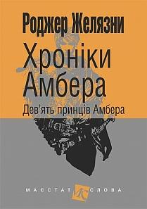 khroniky-ambera-u-10-knyhakh-knyha-1-deviat-pryntsiv-ambera-706601