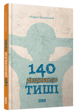 140_decybel-tyshi_0