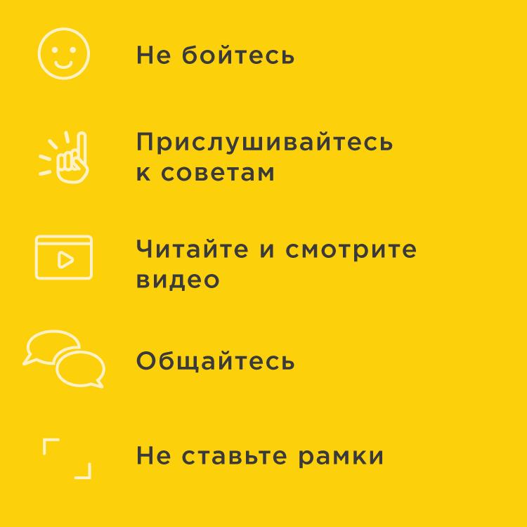 advice_ru