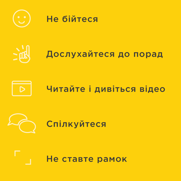 advice_ukr