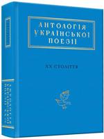 antolohiia-ukrainskoi-poezii-khkh-stolittia-703342