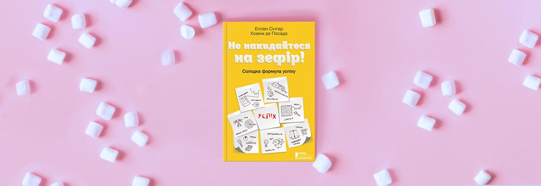 book_marshmallow